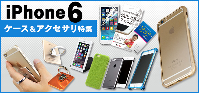 iPhone6ケース特集
