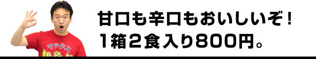 1箱2食入り800円。