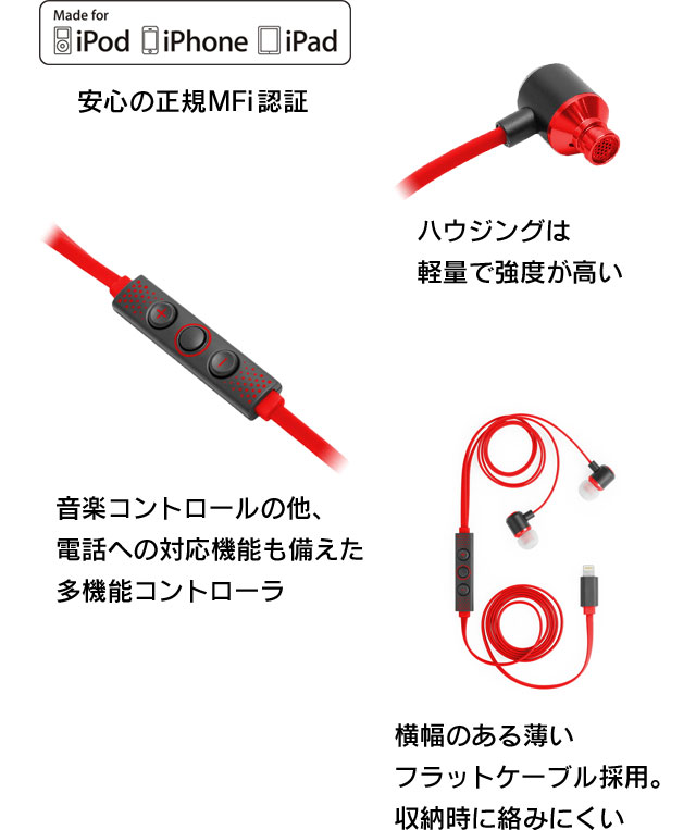 IC-Earphoneの特長