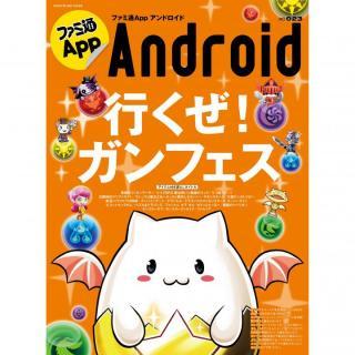 ファミ通App NO.023 Android