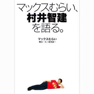 自伝本『マックスむらい、村井智建を語る。』特製しおり付き
