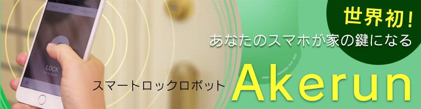 Akerun ~あなたのスマホが家の鍵になる~