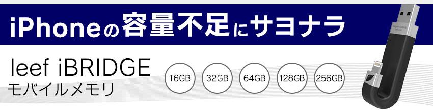 iPhoneの容量不足にサヨナラ!leef iBRIDGE
