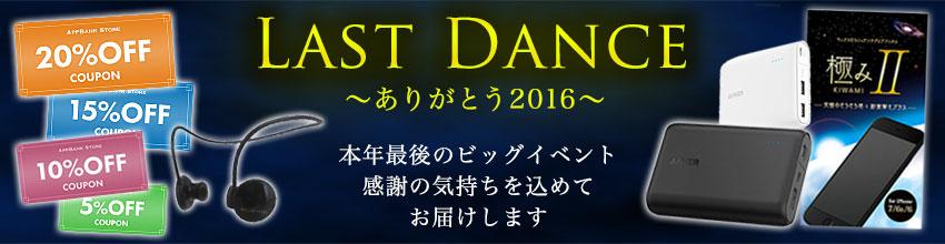 Last Dance ~ありがとう2016~
