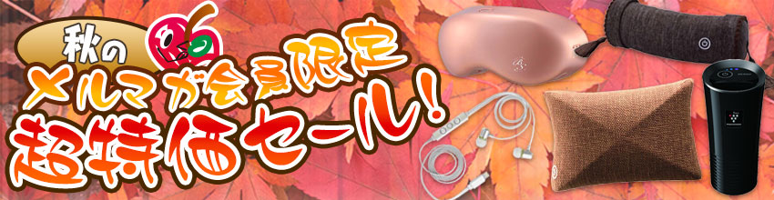 メルマガ会員限定!秋のスーパーセール