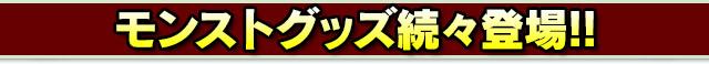 モンストグッズ続々登場!!