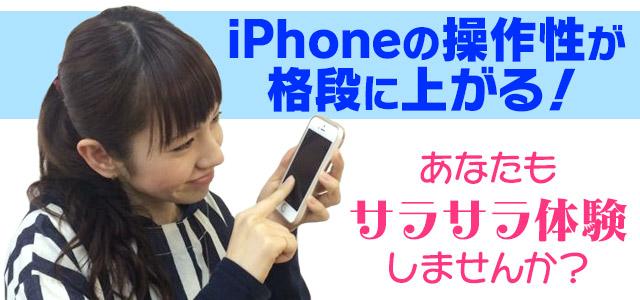 iPhoneの操作性が格段に上がる!あなたもサラサラ体験しませんか?