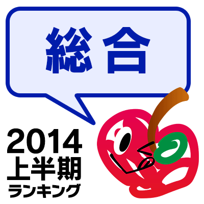 AppBank Store 2014上半期ランキング 【総合】