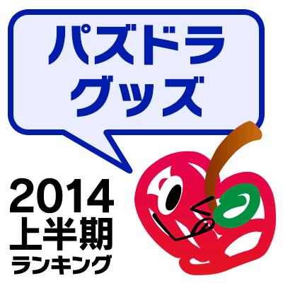 AppBank Store 2014上半期ランキング 【パズドラグッズ】
