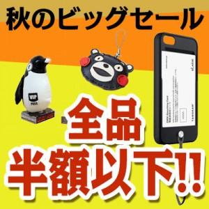 【全品半額以下】 秋のビッグセール開催中!!