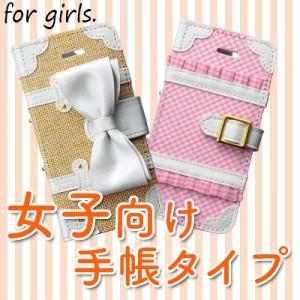 かわいい手帳型ケースまとめ~女子向けスマホグッズ特集~