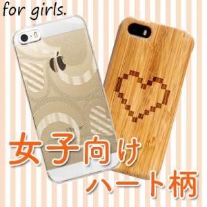 ハートでかわいいiPhoneケース~女子向けグッズ特集~