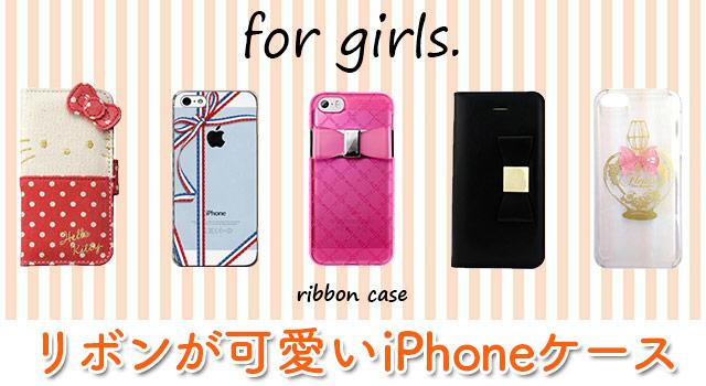 リボンが可愛いiPhoneケース~女子向けスマホグッズ特集~