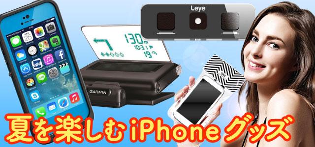 夏のお出かけにもiPhoneを便利に・楽しく使うためのグッズ