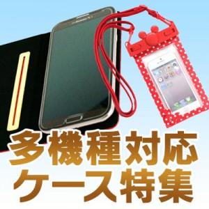 iPhoneでもAndroidでも使える手帳型・防水ケース