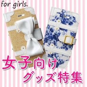女子向けiPhoneケース・アクセサリー特集