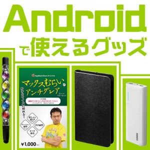 Androidユーザー必見! Androidで使えるグッズまとめ