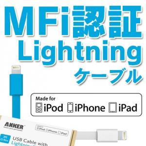 iPhoneを安全に充電するために、MFi認証のLightningケーブルを使おう。