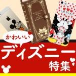 ディズニーグッズまとめ~女子向けスマホグッズ特集~