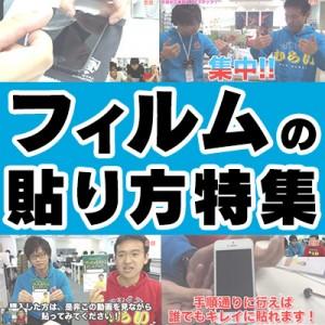 液晶保護フィルム・強化ガラスの貼り方 ~AppBank Storeのスタッフが動画で紹介~