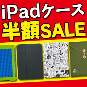 iPadケース半額セール~iPad mini Retina&iPad Air&iPad4/3/2~