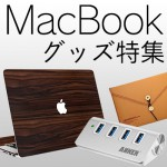 MacBookと一緒に使いたいグッズ特集