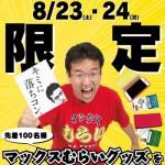 【23日・24日限定】落ちコンクリーナープレゼントキャンペーンを実施します!