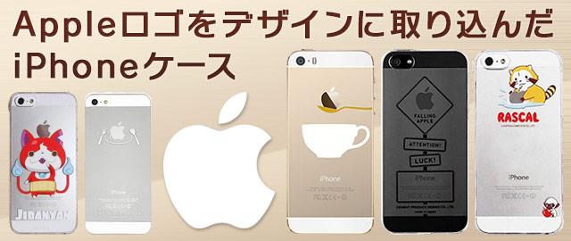 Appleロゴをデザインに取り込んだiPhoneケース