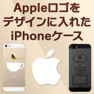 Appleロゴをデザインに取り込んだiPhone5s/5ケースまとめ