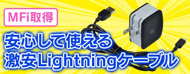 安心して使えるMFi取得の激安Lightningケーブル