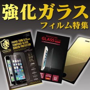 iPhoneを傷や衝撃から守る!強化ガラスフィルム特集