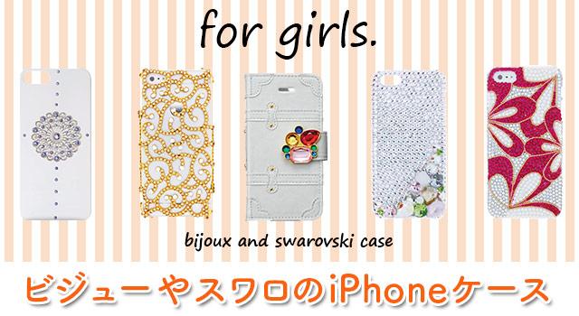 ビジューやスワロがかわいいいiPhoneケース~女子向けスマホグッズ特集~