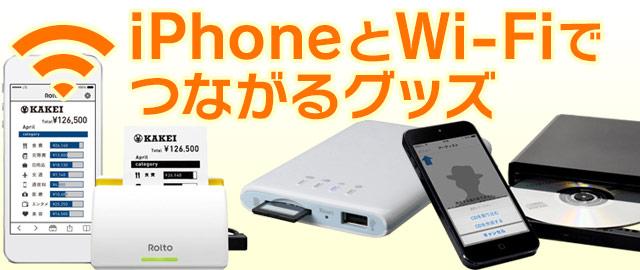 ケーブルはもう要らない。iPhoneとWi-Fiでつながるグッズ特集