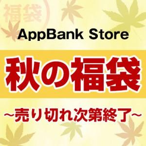 AppBank Store 秋の福袋 ~売り切れ次第終了~