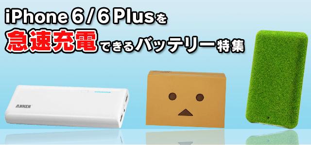 iPhone 6 / 6 Plusを急速充電できるバッテリー特集