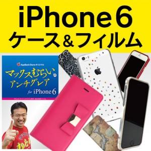 iPhone6 (4.7インチモデル) ケース&保護フィルム特集