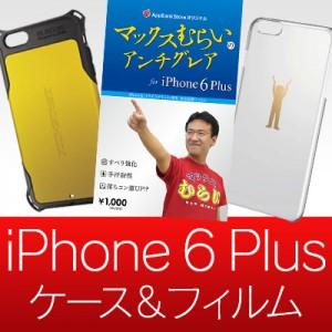 iPhone 6 Plus (5.5インチモデル) ケース&保護フィルム特集