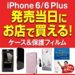 iPhone6/6Plus発売当日にお店で買えるケース&保護フィルム