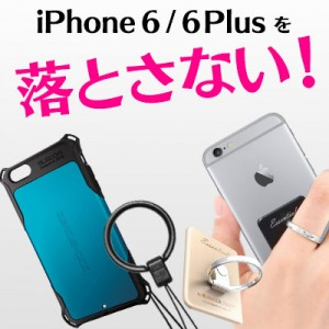 iPhone 6 / 6 Plusを落とさない!グッズ特集