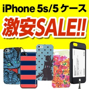 iPhone 5s/5 ケース 激安セール