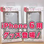 集え、iPhone 6/6 Plusユーザ!AppBank Store 渋谷PARCOでケースやフィルムをゲットしよう。