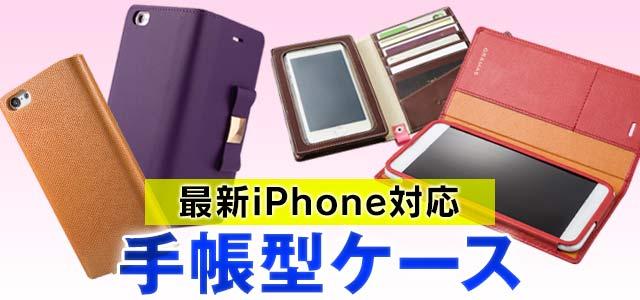 最新iPhone対応 手帳型ケース特集
