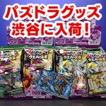 AppBank Store 渋谷PARCOにパズドラグッズが登場!