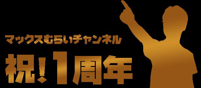 マックスむらいch. 登録100万人突破記念!壁紙プレゼント