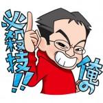 マックスむらいのLINEスタンプ登場!
