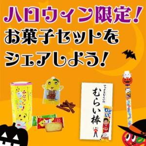 ハロウィン限定!お菓子セットをシェアしよう!