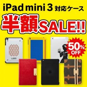 全品半額!! iPad mini 3 対応ケースセール