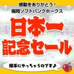 感動をありがとう!福岡ソフトバンクホークス日本一記念セール
