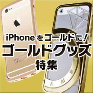 ゴールドのiPhoneにはゴールドが似合う ~ケース・バンパー・アクセサリー特集~