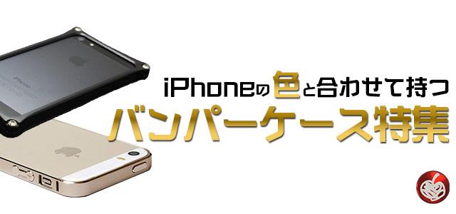 iPhoneの色と合わせて持つ バンパケースまとめ
